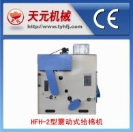 Tipo de alimentador vibratorio de algodón-2 HPH