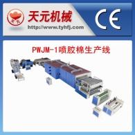 PWJM-1 de tipo spray / sin línea de producción de algodón plástica